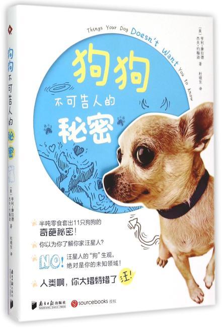 《狗狗不可告人的秘密》