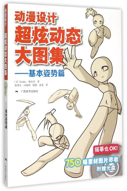动漫设计·超炫动态大图集——基本姿势篇