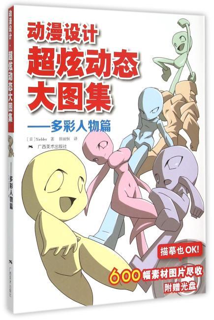 动漫设计·超炫动态大图集——多彩人物篇