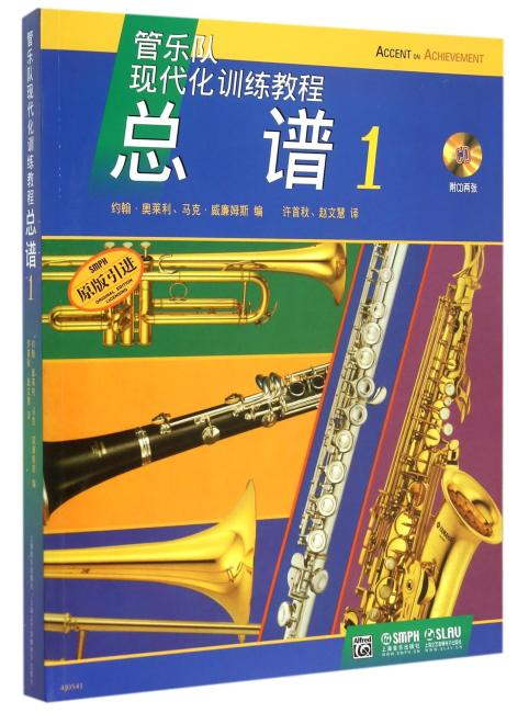 管乐现代化教程 总谱(1) 附CD两张