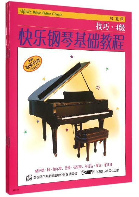 快乐钢琴基础教程 4级 共四册