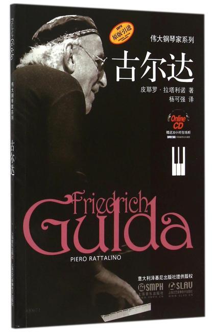 伟大钢琴家系列:古尔达