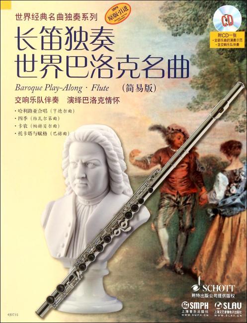 长笛独奏世界巴洛克名曲(简易版)附CD一张