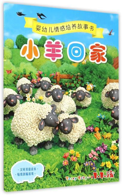 婴幼儿情感培养故事书 小羊回家