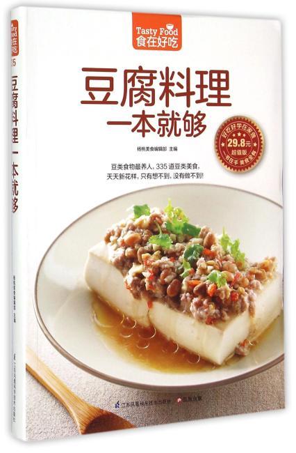 豆腐料理一本就够(335道豆制品菜肴,餐桌天天新花样,百变豆腐吃不腻!)