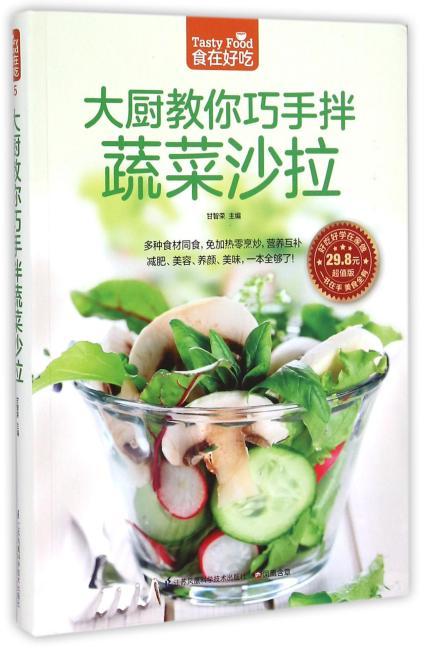 大厨教你巧手拌蔬菜沙拉(一分钟教会你做蔬菜沙拉!)