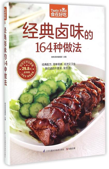 经典卤味的164种做法(经典配方,简单易做,经济又卫生)