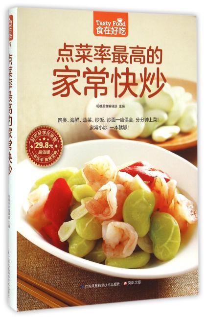 点菜率最高的家常快炒(炒给全家人的美食!肉类、海鲜、蔬菜、炒饭、炒面一应俱全,分分钟上菜!)