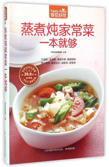 蒸煮炖家常菜一本就够(蒸煮炖,潮流饮食新概念,让营养多样化)