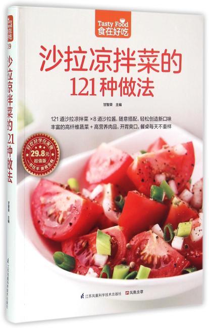 沙拉凉拌菜的121种做法(121 道沙拉凉拌菜、8 道沙拉酱,随意搭配,轻松创造新口味,丰富的高纤维蔬菜+ 高营养肉品,开胃爽口,餐桌每天不重样。)