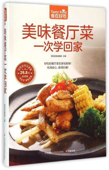 美味餐厅菜一次学回家(炒、炸、煎、蒸、煮……各式菜肴应有尽有!详细配料、深度解析,尽显餐厅料理真功夫!)
