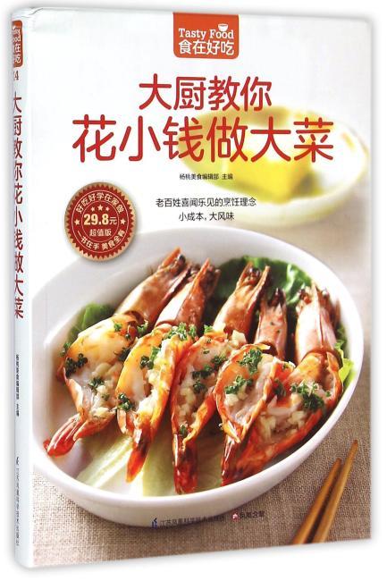 大厨教你花小钱做大菜(小成本,大风味,老百姓喜闻乐见的烹饪理念)