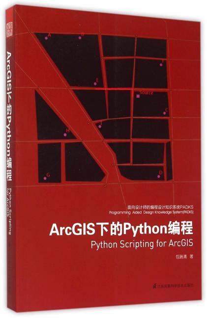面向设计师的编程设计知识系统PADKS--ArcGIS下的Python编程