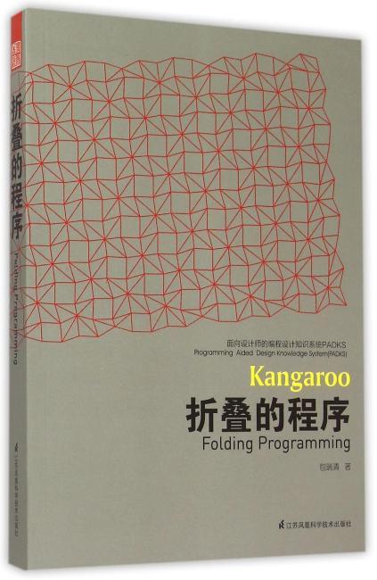 面向设计师的编程设计知识系统PADKS--折叠的程序