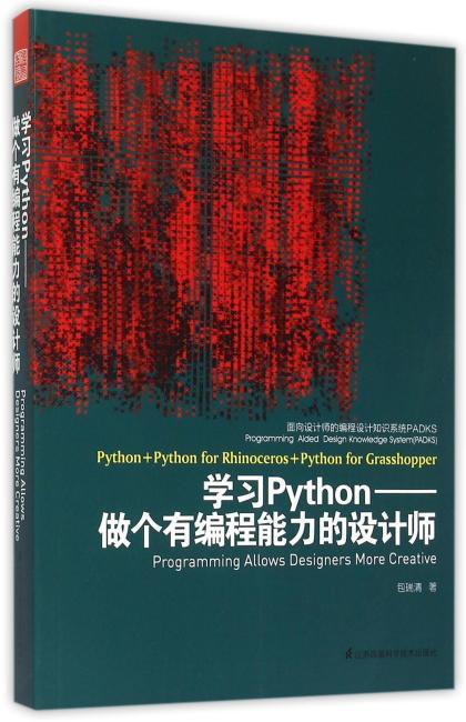 面向设计师的编程设计知识系统PADKS——学习Python做个有编程能力的设计师