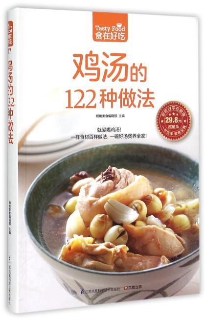 鸡汤的122种做法