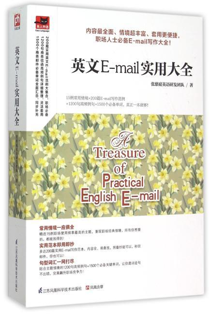 英文E-mail实用大全(白领精英必备职场红宝书!200篇E-mail写作范例+1200句高频例句+1500个必备单词,全方位扫除E-mail写作盲区,快速突破写作瓶颈!)