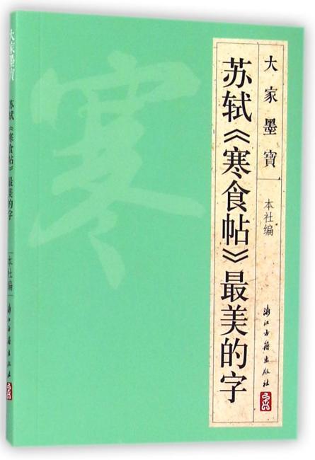 大家墨宝:苏轼《寒食帖》最美的字