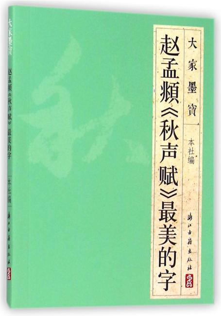 大家墨宝:赵孟頫《秋声赋》最美的字