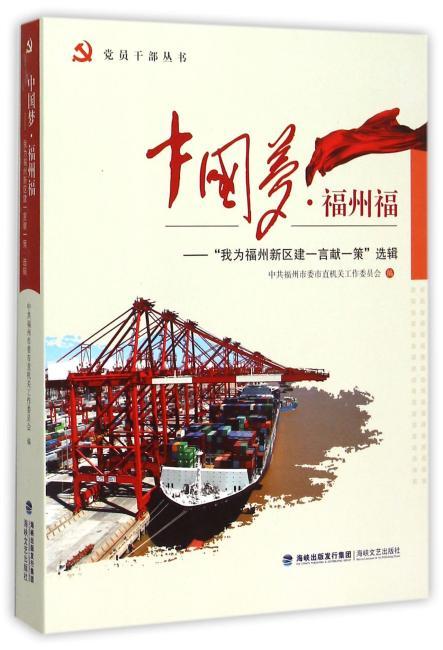 """中国梦·福州福——""""我为福州新区建一言献一策""""选辑"""