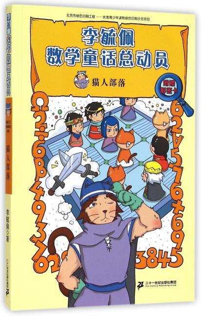 猫人部落     李毓佩数学童话总动员 爱数王子与鬼算国王系列