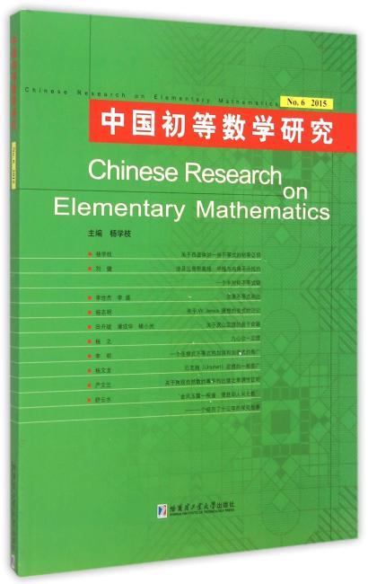 中国初等数学研究第6辑