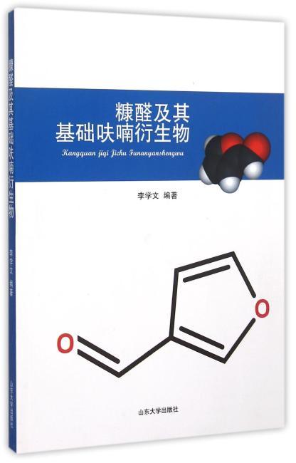 糠醛及其基础呋喃衍生物