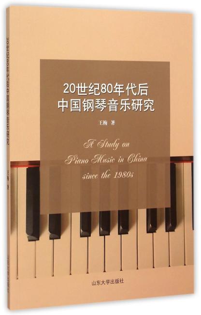 20世纪80年代后的中国钢琴音乐研究
