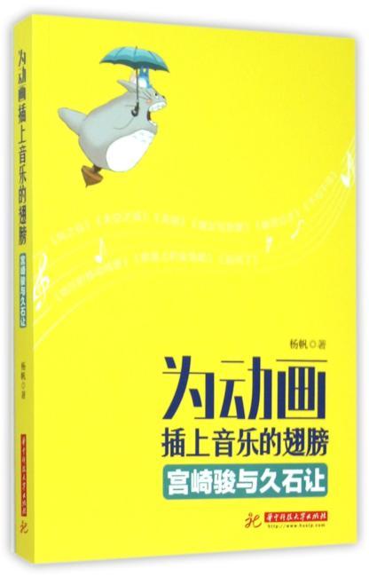为动画插上音乐的翅膀:宫崎骏与久石让