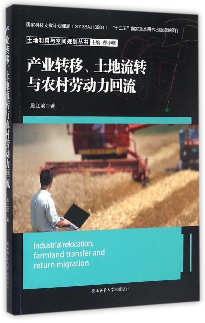 土地利用与空间规划丛书:产业转移、土地流转与农村劳动力回流