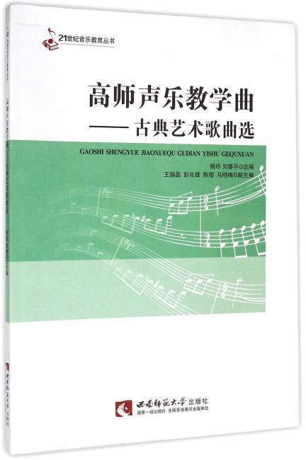 高师声乐教学曲—古典艺术歌曲选