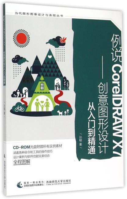 例说CorelDRAWX7—创意图形设计从入门到精通