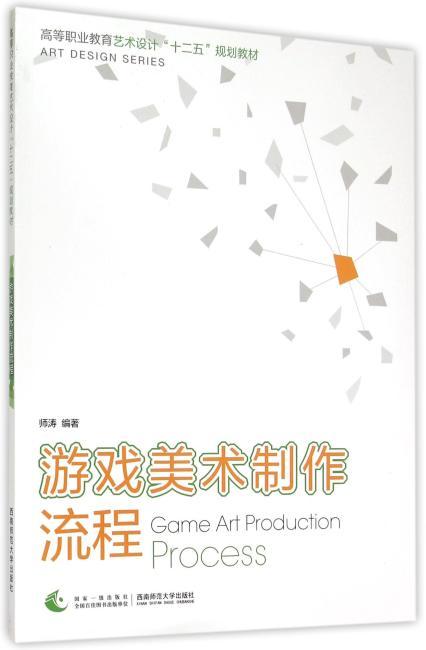 游戏美术制作流程