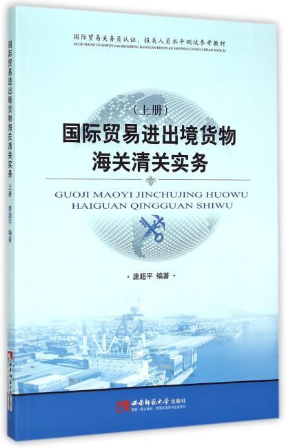 国际贸易进出境货物海关清关实务(上册)
