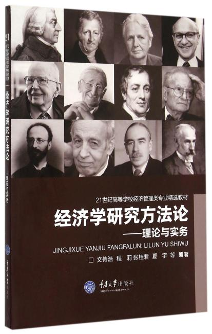 经济学研究方法论:理论与实务