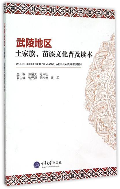 武陵地区土家族、苗族文化普及读本