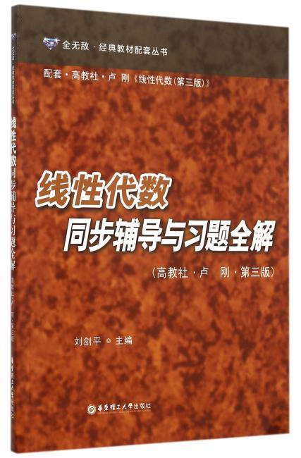 线性代数同步辅导与习题全解(高教社·卢刚·第三版)