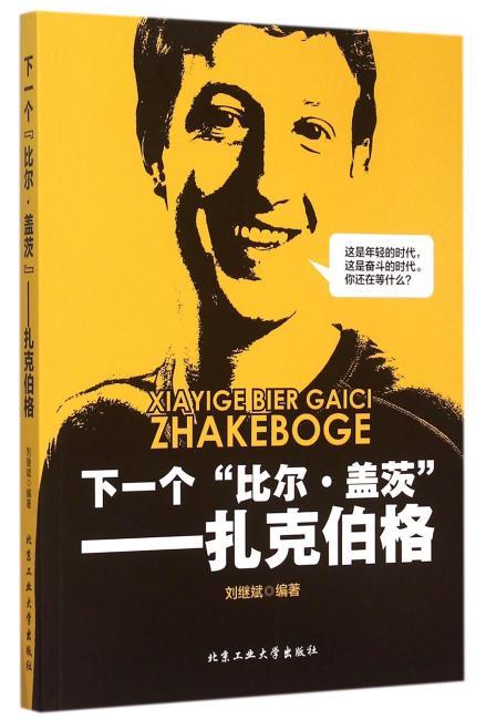 """下一个""""比尔盖茨""""——-扎克伯格"""