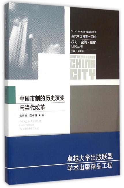中国市制的历史演变与当代改革