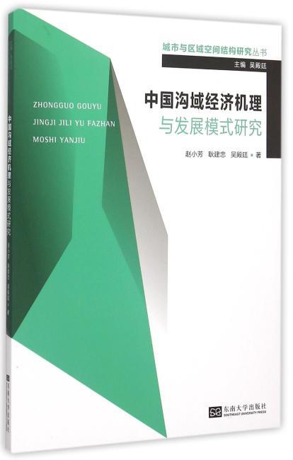 中国沟域经济机理与发展模式研究