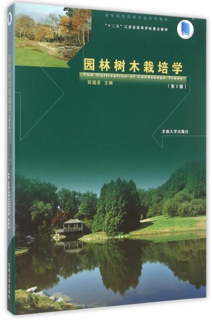 园林树木栽培学(第2版)