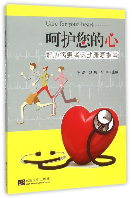 呵护您的心——冠心病患者运动康复指南