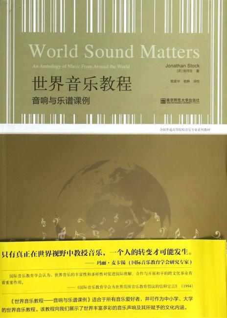 世界音乐教程-音响与乐谱课例