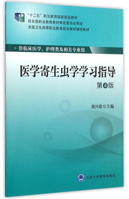 医学寄生虫学学习指导(第4版)(全国卫生高等职业教育规划教材辅导教材)