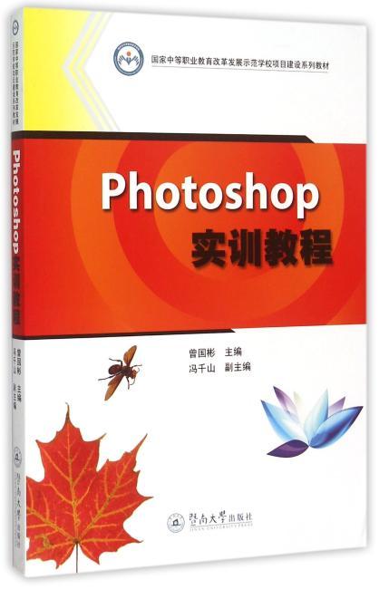 Photoshop实训教程(国家中等职业教育改革发展示范学校项目建设系列教材)