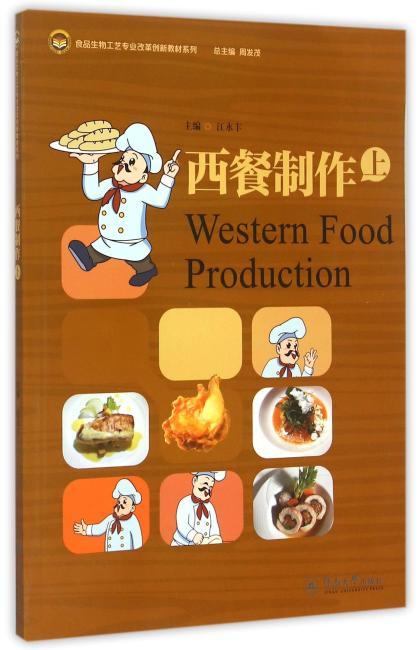 西餐制作(上)(食品生物工艺专业改革创新教材系列)