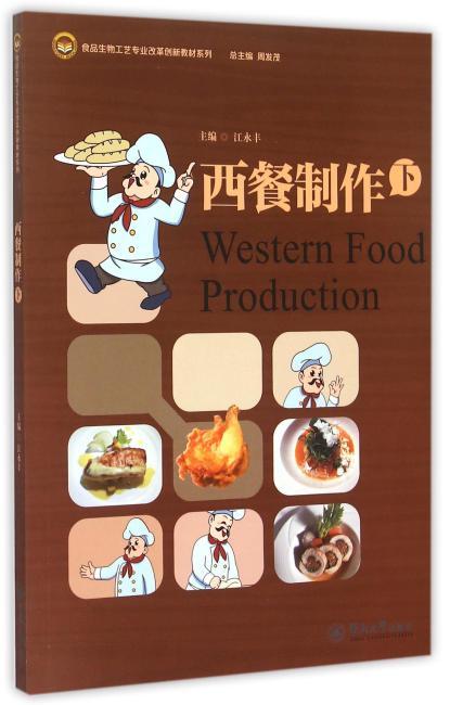 西餐制作(下)(食品生物工艺专业改革创新教材系列)