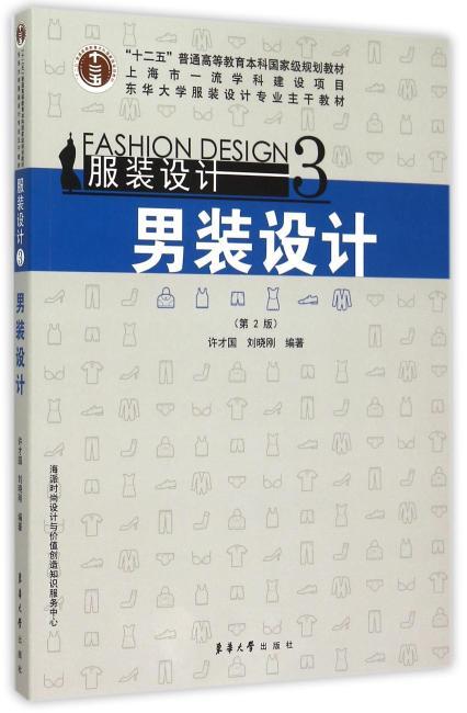 服装设计3:男装设计(第2版)