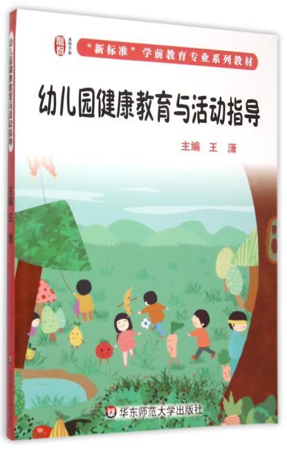 幼儿园健康教育与活动指导