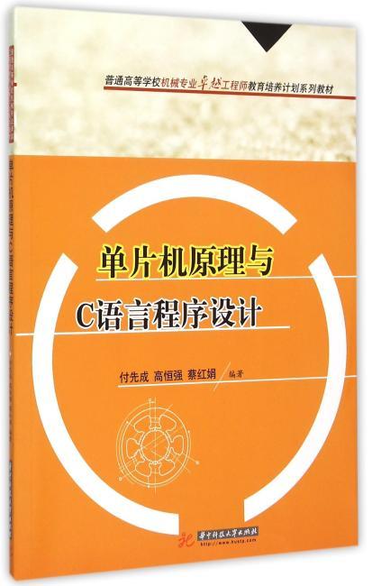单片机原理与C语言程序设计